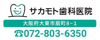 サカモト歯科医院 〒574-0033大阪府大東市扇町8-1