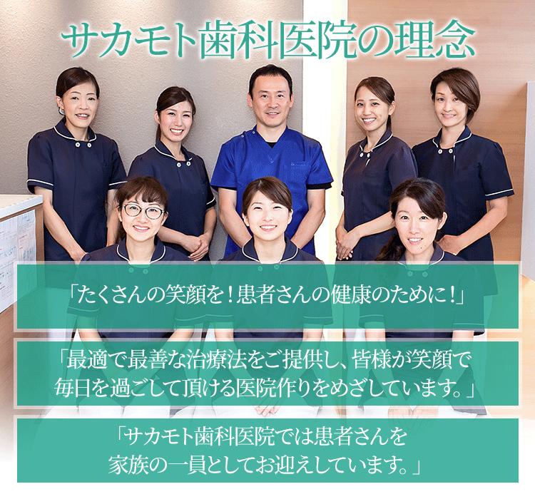 「たくさんの笑顔を!患者さんの健康のために!」「最適で最善な治療法をご提供し、皆様が笑顔で毎日を過ごして頂ける医院作りをめざしています。」「サカモト歯科医院では患者さんを家族の一員としてお迎えしています。」